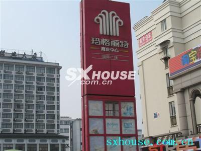 国际广场·玛格丽特商业中心_200907090446477046.jpg
