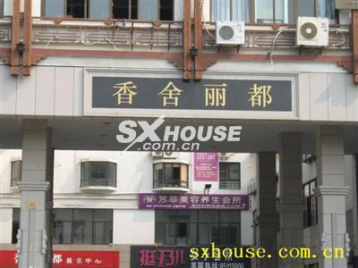 香舍丽都_200907090450582603.jpg